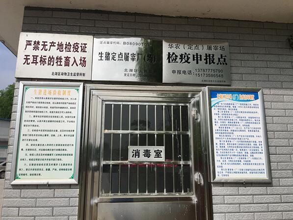 郴州市华塘华农屠宰场污水治理项目
